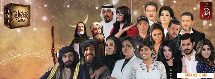 مسلسلات قناة الظفرة Al-Dafrah TV  في رمضان 2016