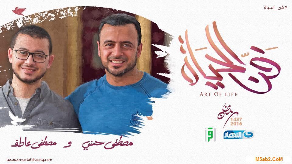 موعد برنامج فن الحياة مصطفى حسني في رمضان 2016 - توقيت عرض فن الحياة