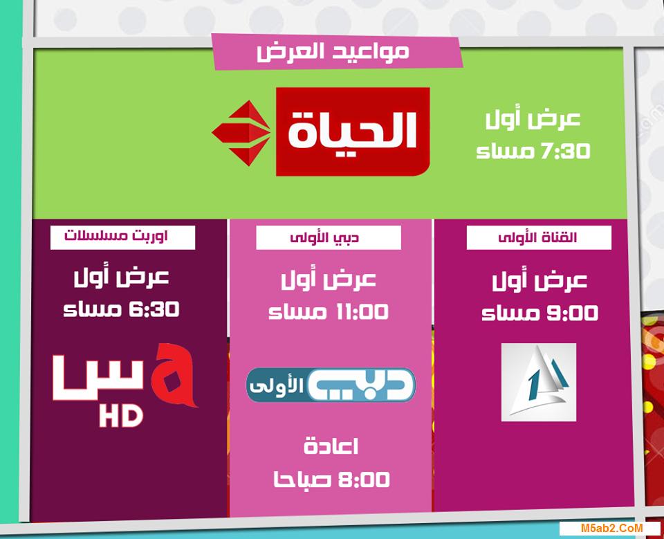 مسلسل نيللي وشريهان مواعيد العرض والاعادة والقنوات الناقلة في رمضان 2016