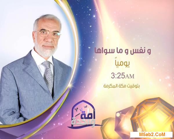 موعد برنامج ونفس وما سواها - توقيت عرض ونفس وما سواها في رمضان 2016