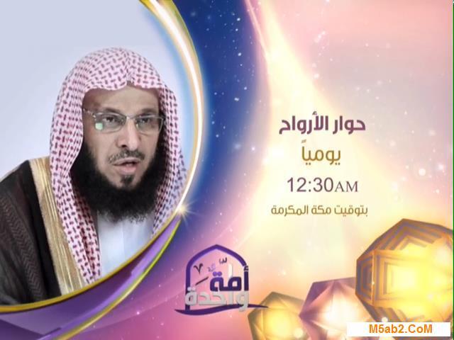 موعد برنامج حوار الارواح - توقيت عرض حوار الارواح في رمضان 2016