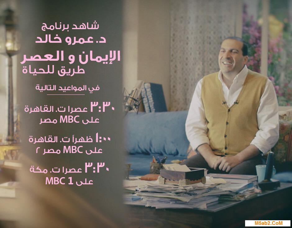 موعد برنامج الايمان والعصر 2 عمرو خالد - توقيت عرض طريق للحياة في رمضان 2021