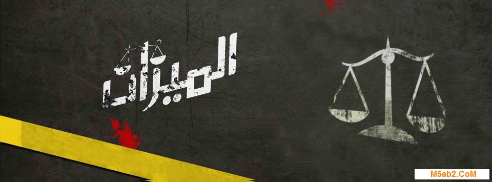 موعد مسلسل الميزان غادة عادل - توقيت عرض الميزان فى رمضان 2016