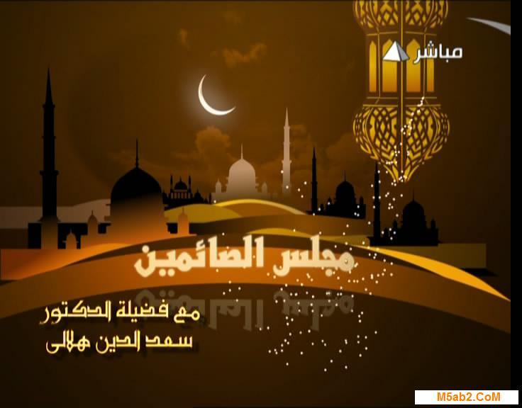 موعد برنامج مجلس الصائمين للدكتور سعد الدين هلالي - توقيت عرض مجلس الصائمين في رمضان 2021