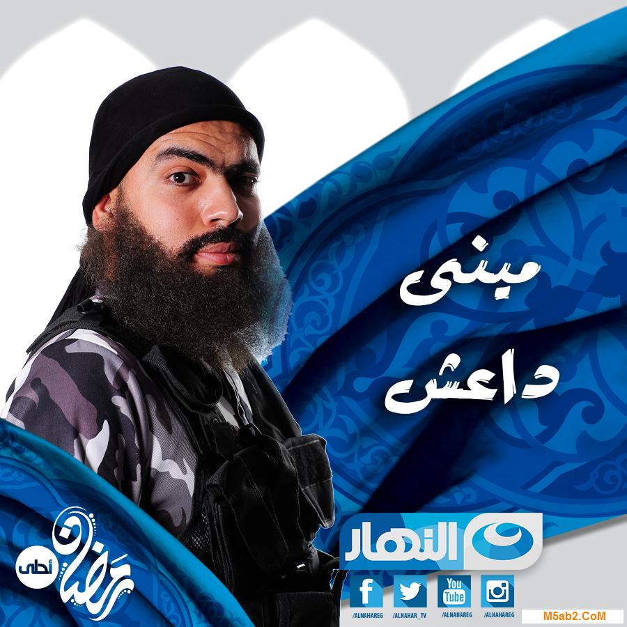 موعد برنامج ميني داعش - توقيت عرض مينى داعش فى رمضان 2016