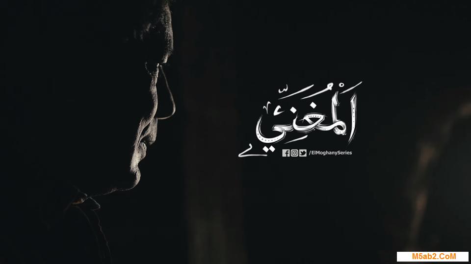 مسلسل المغني مواعيد العرض و الاعادة و القنوات الناقلة