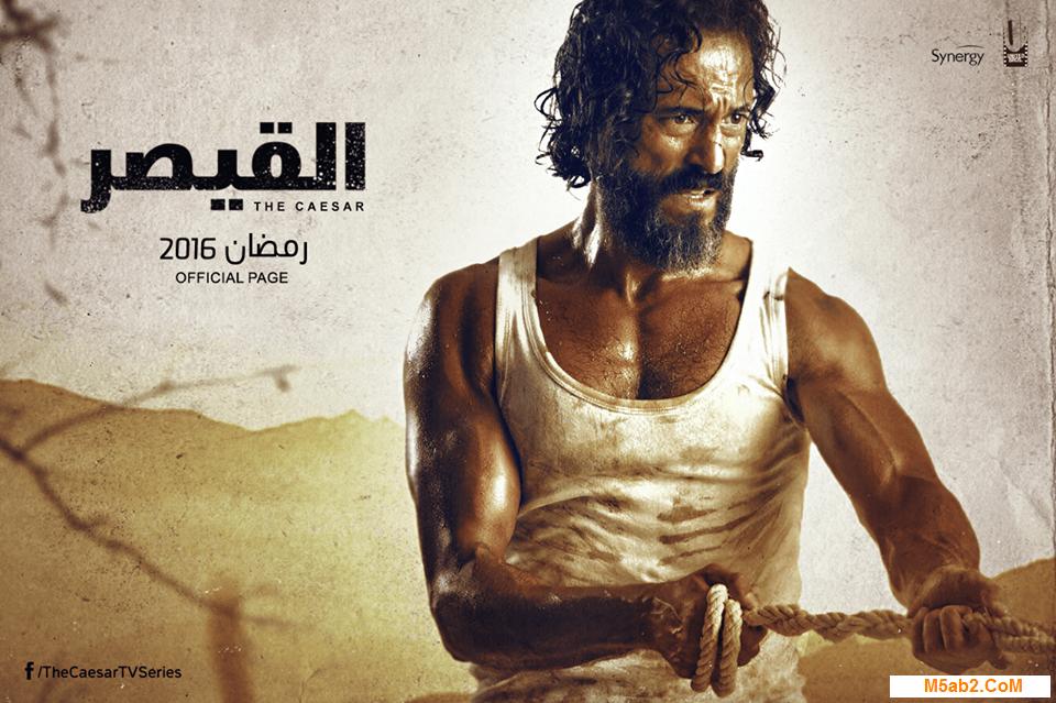مسلسل القيصر مواعيد العرض والاعادة والقنوات الناقلة في رمضان 2016