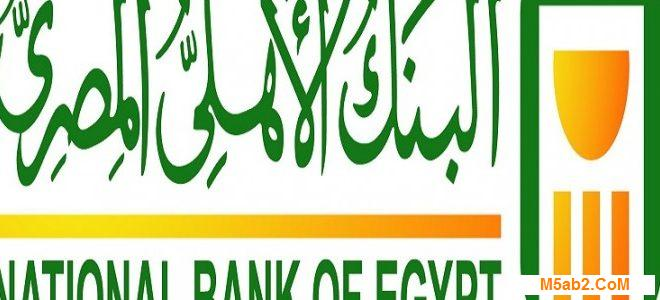 وظائف البنك الاهلي المصري 2018 – اختبارات البنك الاهلي