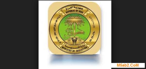 موعد نتائج السادس الاعدادي 2021 في العراق الدور الأول