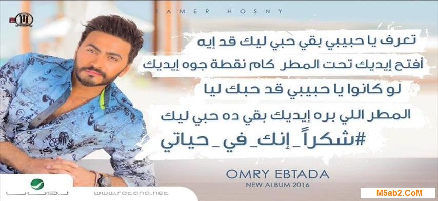 كلمات أغنية شكرا انك في حياتي - تامر حسني