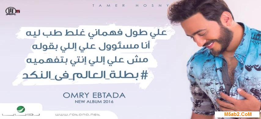 كلمات أغنية بطلة العالم في النكد - تامر حسني