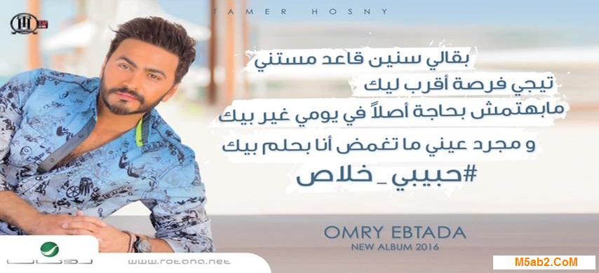 كلمات أغنية حبيبي خلاص - تامر حسني