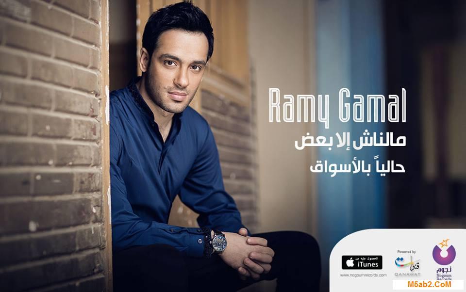 كلمات اغنية مات اللي فات - رامي جمال - البوم مالناش إلا بعض 2016