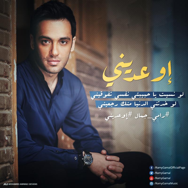كلمات اغنية اوعديني - رامي جمال - البوم مالناش إلا بعض 2016