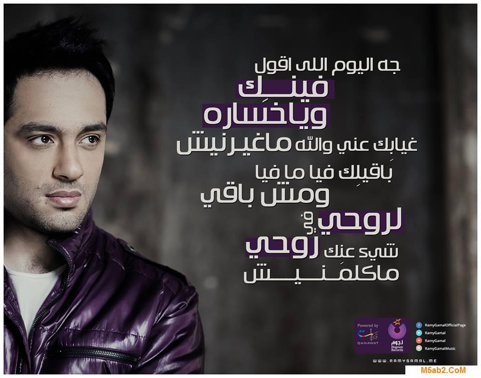 كلمات اغنية ماتنسيش - رامي جمال - البوم مالناش إلا بعض 2016