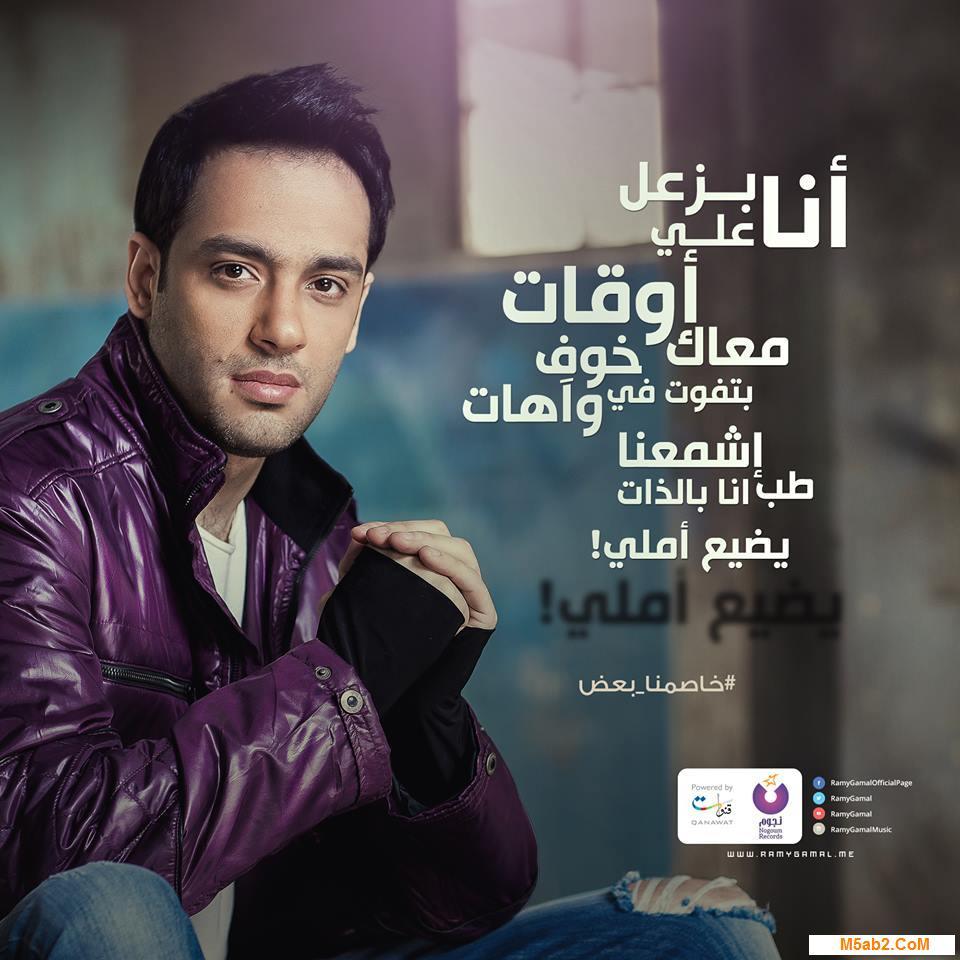 كلمات اغنية خاصمنا بعض - رامي جمال - البوم مالناش إلا بعض 2016