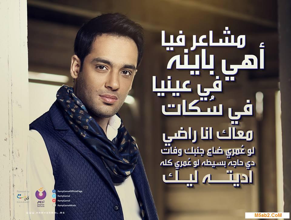 كلمات اغنية حبيبي تعالي - رامي جمال - البوم مالناش إلا بعض 2016
