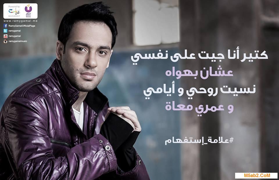 كلمات اغنية علامة استفهام - رامي جمال - البوم مالناش إلا بعض 2016