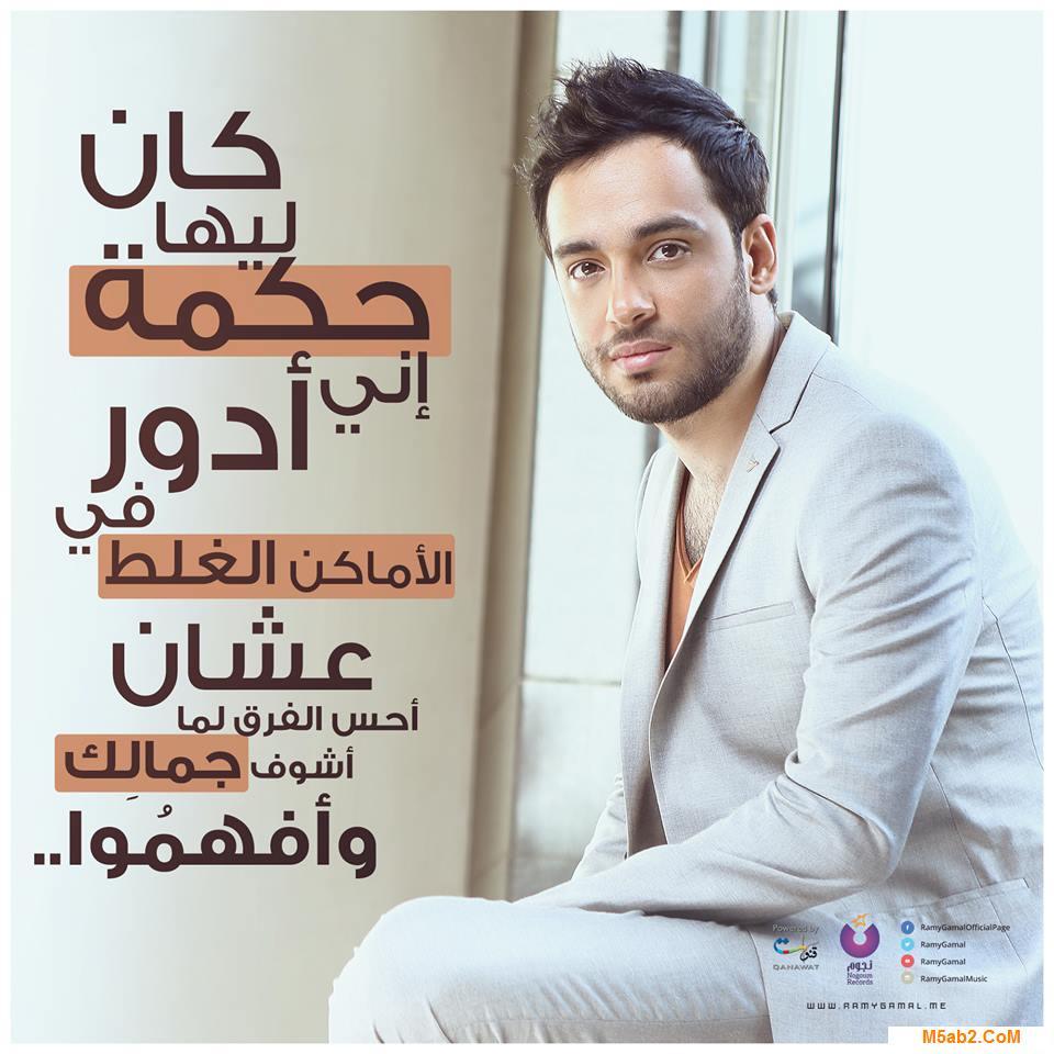 كلمات اغنية فرق في حياتي - رامي جمال - البوم مالناش إلا بعض 2016