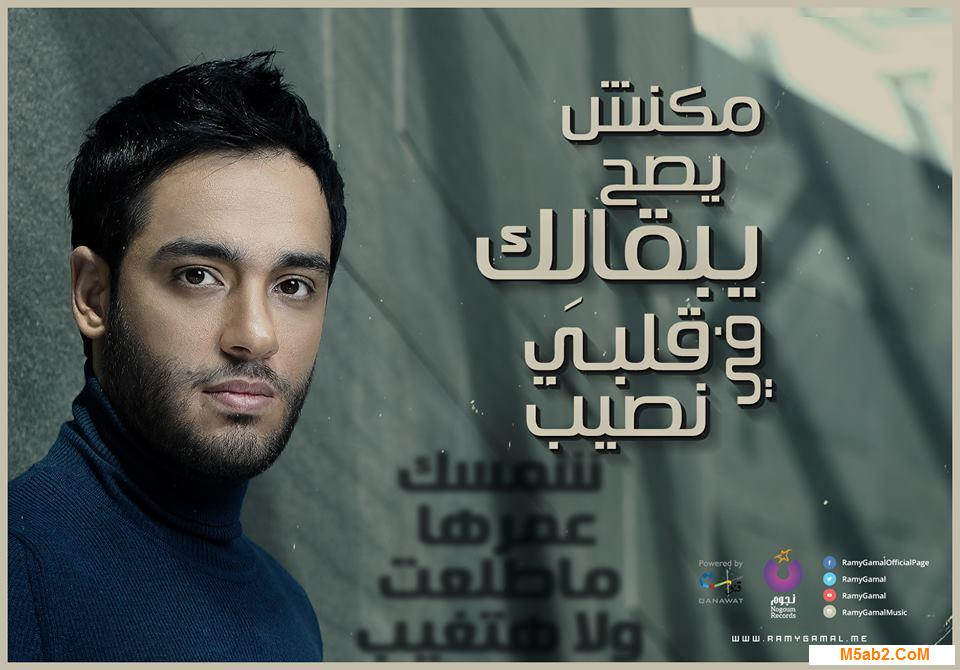 كلمات اغنية ضعفت - رامي جمال - البوم مالناش إلا بعض 2016