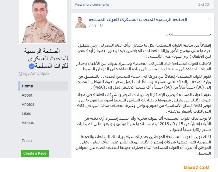 سعر عبوة لبن الاطفال المدعم من الجيش - اسعار البان الأطفال المدعمة بالكارت الذكي من وزارة الصحة