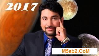 توقعات ياسر الداغستاني 2017 التوقعات المهنية والعاطفية لجميع الابراج لعام 2017