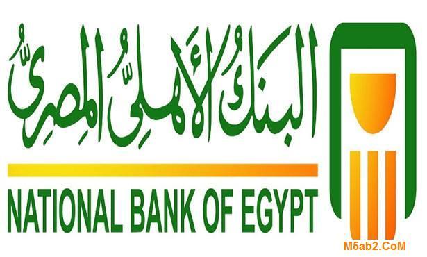 شروط التقديم فى الشركات التابعة للبنك الأهلي المصري وطريقة التقديم