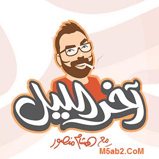 موعد برنامج أخر الليل مع هشام منصور على قناة النهار