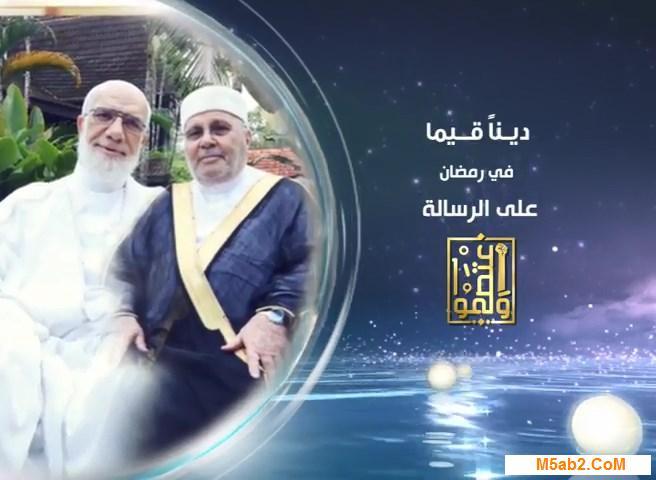 موعد برنامج دينا قيما عمر عبد الكافي - توقيت عرض دينا قيما راتب النابلسي في رمضان 2017