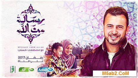 موعد برنامج رسالة من الله مصطفى حسني - توقيت عرض رسالة من الله في رمضان 2021