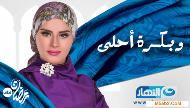 موعد برنامج وبكرة أحلى - توقيت عرض وبكرة أحلى في رمضان 2021