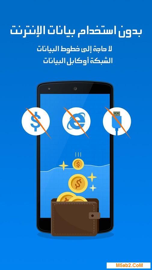 تحميل تطبيق نقل ومشاركة SHAREit للأندرويد 2018 مجانًا