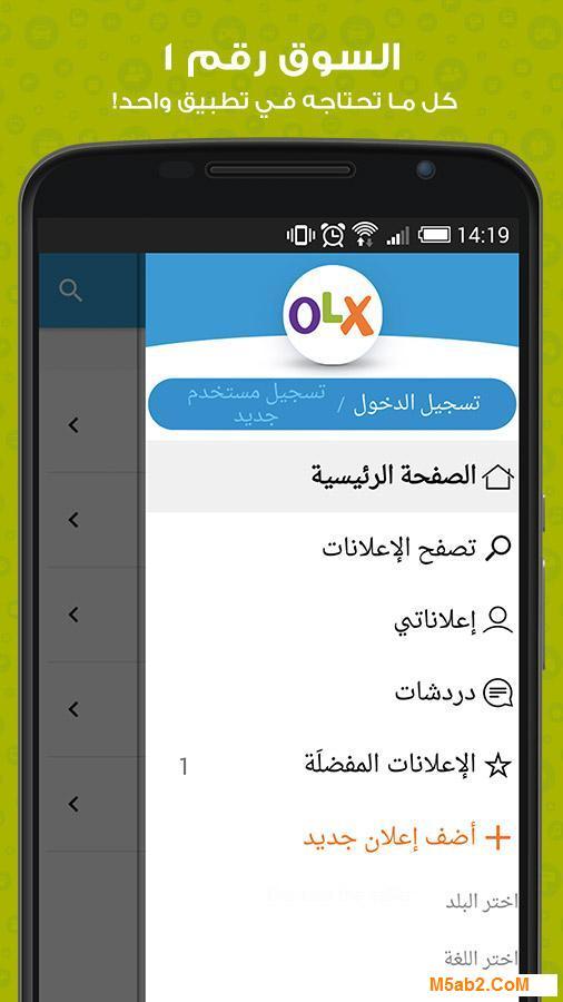 تحميل تطبيق أوليكس OLX Arabia للأندرويد 2019 مجانًا