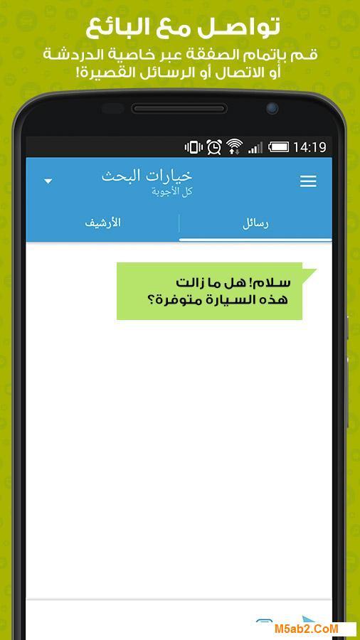 تحميل تطبيق أوليكس OLX Arabia للأندرويد 2018 مجانًا