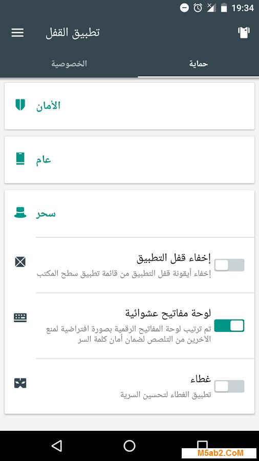 تحميل تطبيق القفل AppLock للأندرويد 2018 مجانًا