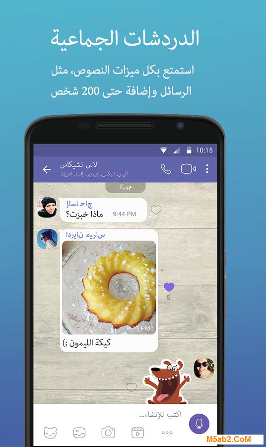 تحميل تطبيق فايبر ماسنجر Viber Messenger للأندرويد 2018 مجانًا