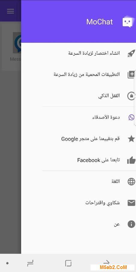 تحميل تطبيق موشات MoChat للأندرويد 2018 مجانًا