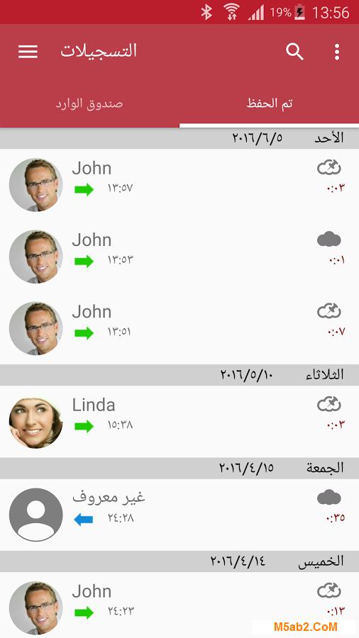 تحميل تطبيق مسجل المكالمات Automatic Call Recorder للأندرويد 2019 مجانًا