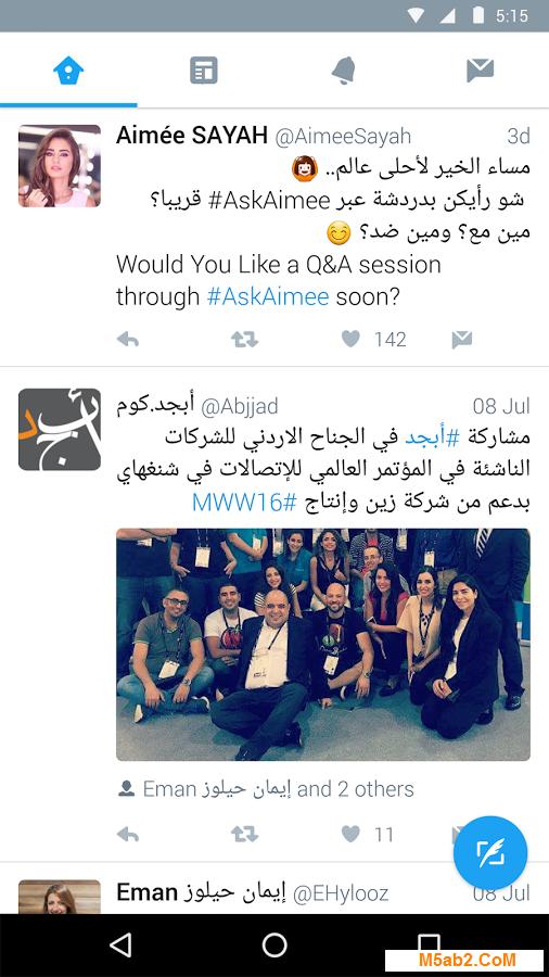 تحميل تطبيق تويتر Twitter للأندرويد 2018 مجانًا