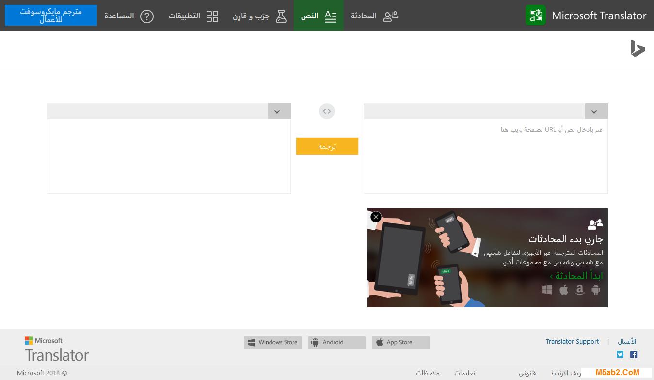 ترجمة بينج للغة العربية مع النطق Bing Microsoft Translator مترجم بنق