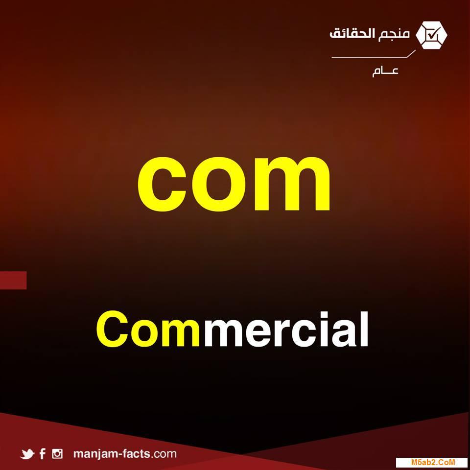 شرح معني اختصار com الخاص بالمواقع