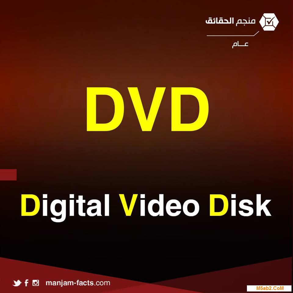 شرح معني اختصار dvd