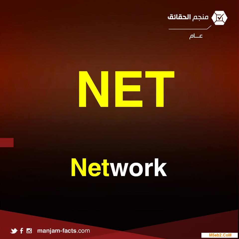 شرح معني اختصار Net