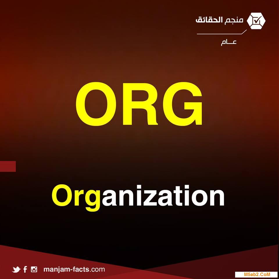 شرح معني اختصار Org