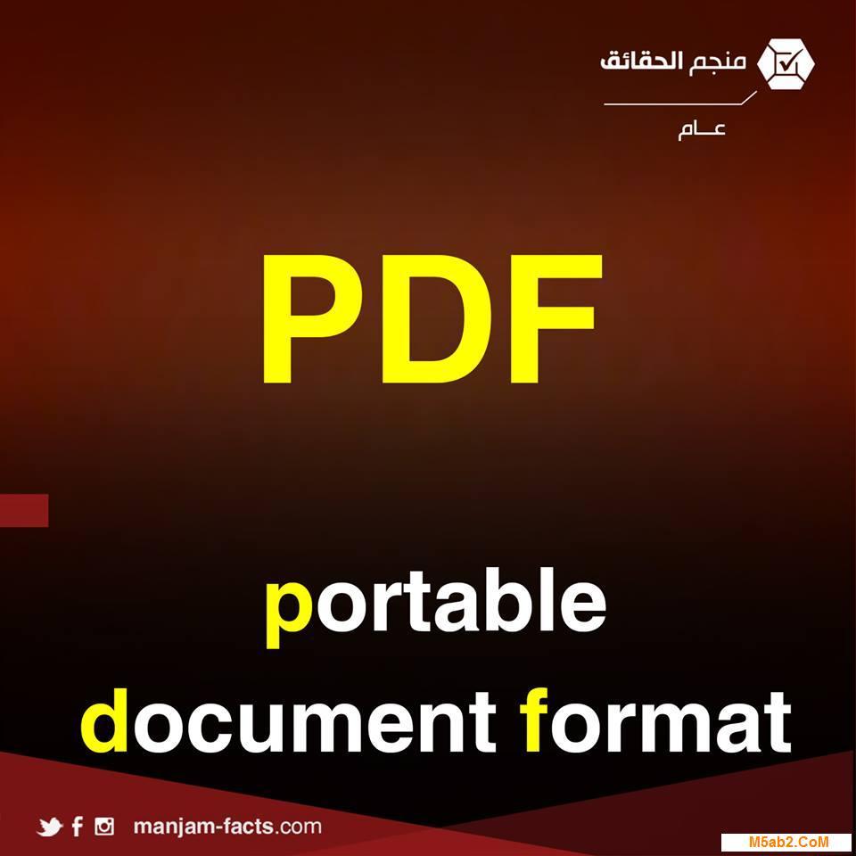 شرح معني اختصار Pdf