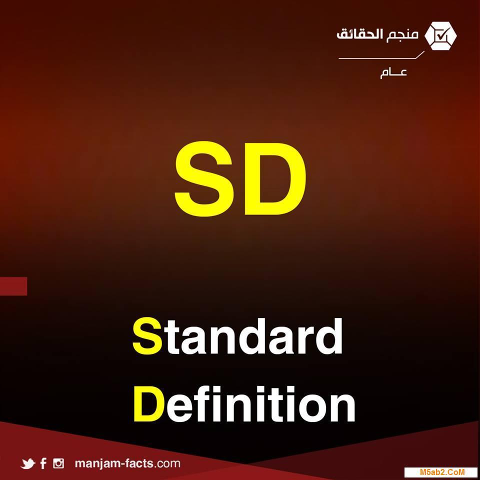 شرح معني اختصار sd