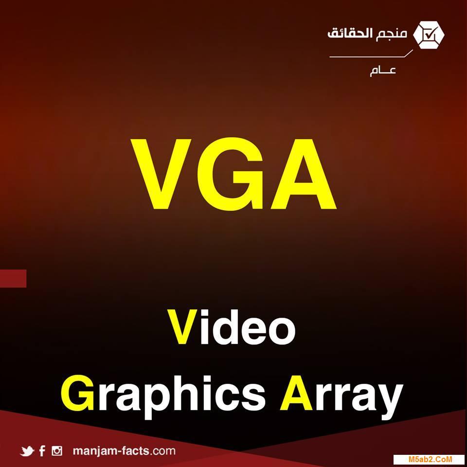 شرح معني اختصار vga