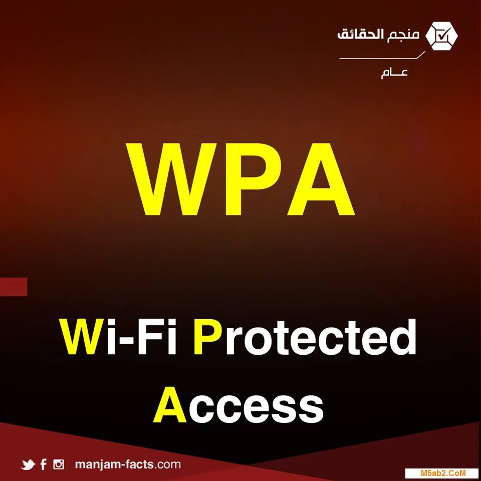 شرح معني اختصار wpa