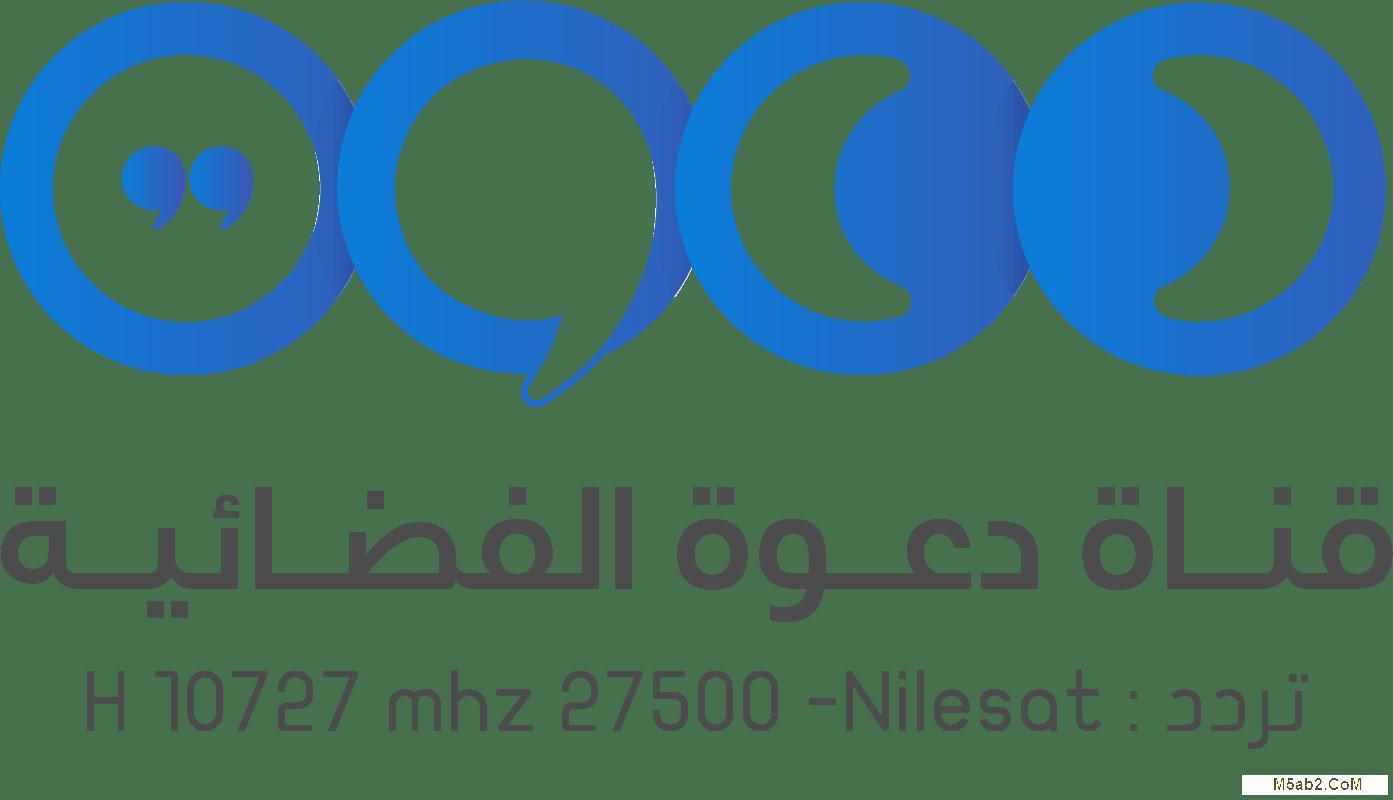 تردد قناة دعوة الجديد 2019 العارضة لمسلسل قيامة أرطغرل