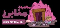 منتديات مخابئ 2018